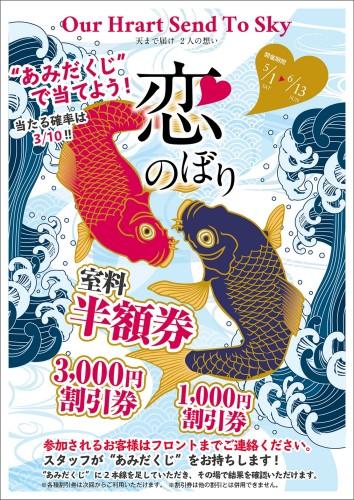 マークス2021 恋のぼりイベント半額フロン
