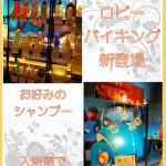ロビーバイキング案内_01 (1)