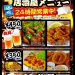 【ラガール】居酒屋メニュー_01